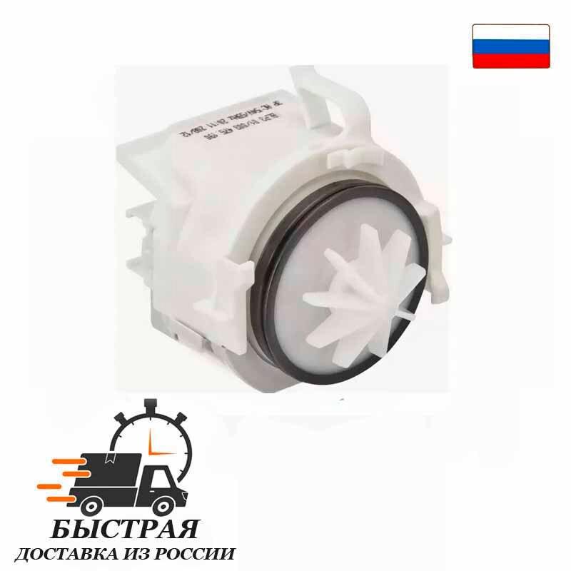 Сливной насос (помпа) Copreci для посудомоечной машины Bosch, Siemens, Neff, Gaggenau 620774/611332, PMP030BO, BO5440