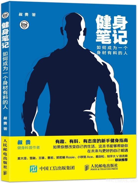 《健身笔记:如何成为一个身材有料的人》封面图片