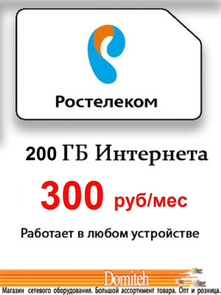 Интернет для любого устройства Ростелеком Теле2 300 руб/мес сим карта с интернетом 4G 3G 200 гигабайт