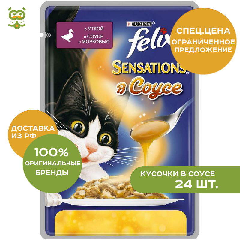 Cat wet food Felix Sensations cat spider (pieces in sauce), Duck and carrot, 24 * 85 g. цены онлайн