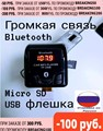 FM bluetooth фм трансмиттер модулятор передатчик в авто блютуз грмкая связь Hend free 3.1 A быстрое зарядное устройство USB mp3