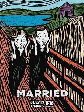 已婚第一季