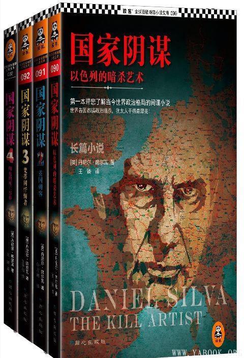 《国家阴谋(五部)》封面图片