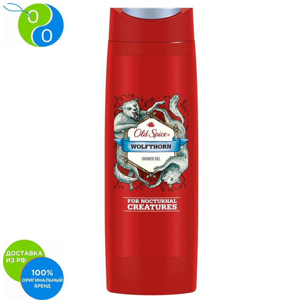 Gel Old Spice flavor shower Wild Wolfthorn 400 ml,shower gel, shower gel for men, men's shower gel, shower gel for men, how to give the body a pleasant fragrance, masculine, old spice, shower gel old spice, old spice w цена и фото
