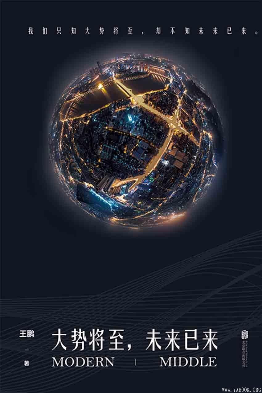 《大势将至,未来已来》(总阅读量超亿的新锐公号「摩登中产」文章首度集结出版,全面覆盖一线中产用户)王鹏【文字版_PDF电子书_下载】