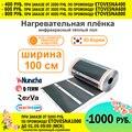 Инфракрасный плёночный тёплый пол ширина 100 см, под ламинат, ковролин, линолеум, Южная Корея, коврик, для инкубатора