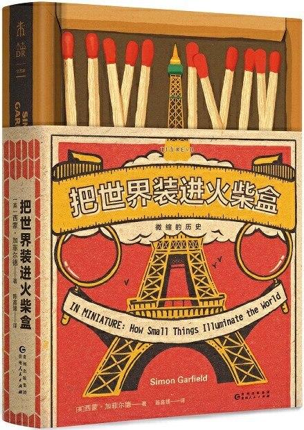 《把世界装进火柴盒》西蒙·加菲尔德【文字版_PDF电子书_下载】