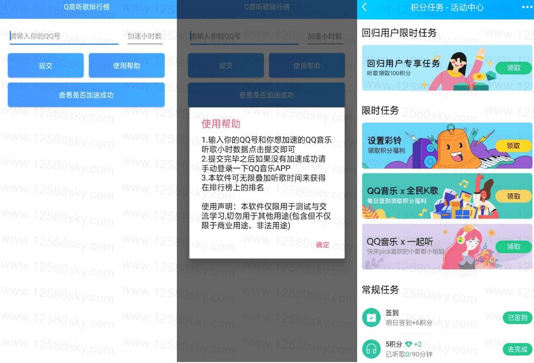 安卓QQ音乐刷听歌排行榜加速器V1.0.1