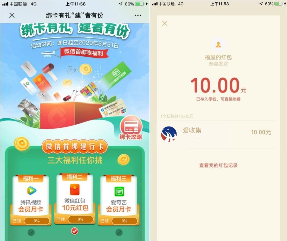 建行卡首绑微信领10元零钱