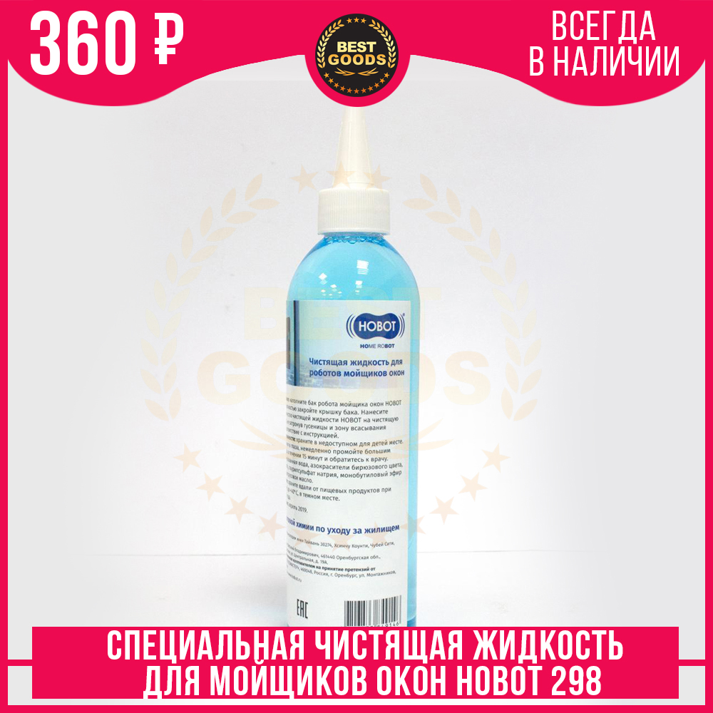 Special Cleaning Liquid For Window Cleaners Hobot 298 (188/198/268/288)