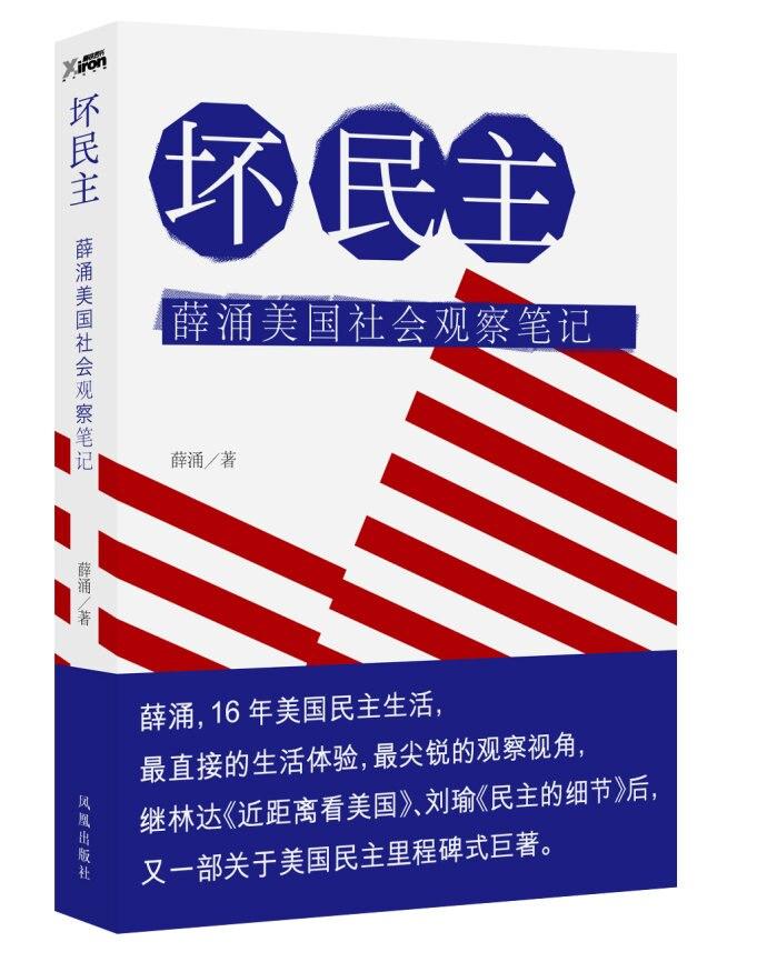 《坏民主》封面图片