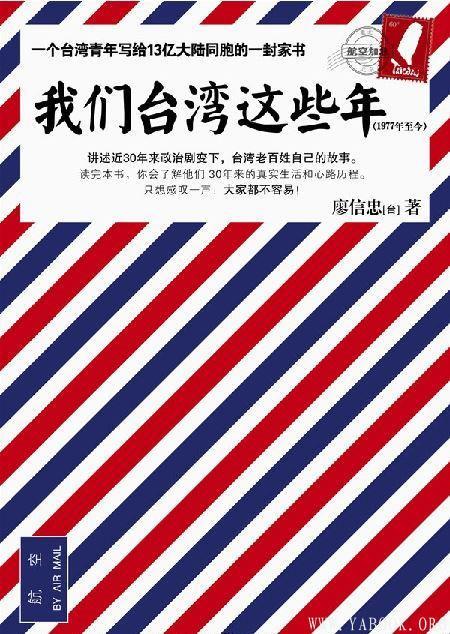 《我们台湾这些年:1977年至今》封面图片