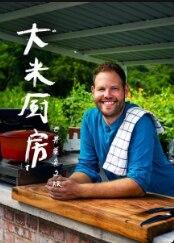大米厨房:世界美食之旅