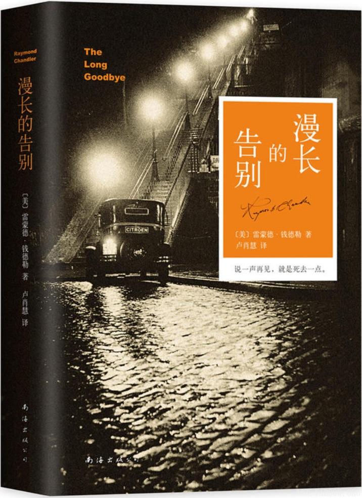 《漫长的告别》雷蒙德·钱德勒【文字版_PDF电子书_下载】