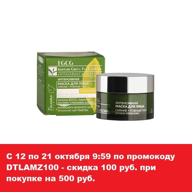 """EGCG Korean green tea catechin"" intensive mask ""shine + smooth tone"" 50g Water Light Facial Mask  Nourishing Moisturizing Brightening Anti Acne Face Mask Even Skin Tone"