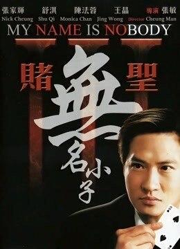 赌圣3:无名小子 粤语版