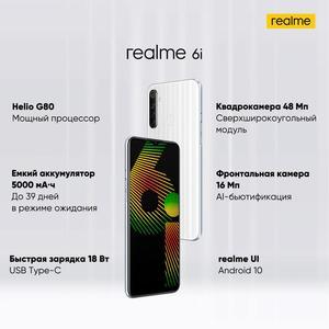 Смартфон realme 6i 128 ГБ RU [Суперцена 13081,3₽ только с 15 по 22 июня, открытие официального магазина realme в России]