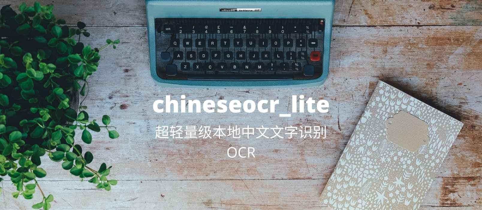 软件 | chineseocr_lite – 超轻量级中文 OCR,本地文字识别工具插图1