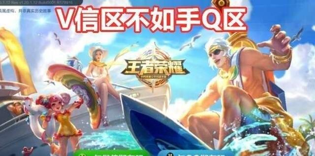 """王者荣耀4大""""谎言"""",V信玩家实力不如手Q,它却骗了大家5年!插图(1)"""