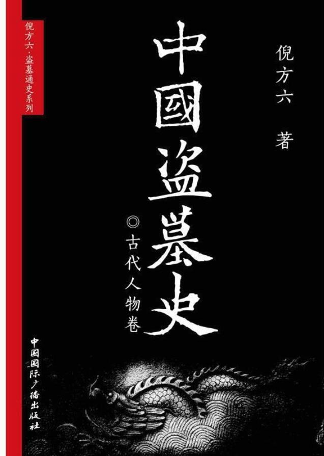 《中国盗墓史·古代人物卷》倪方六【文字版_PDF电子书_下载】