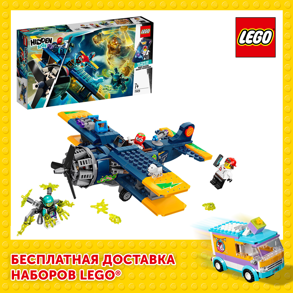 Designer Lego hidden side 70429 трюковый aircraft El фуэго|Blocks| |  - title=