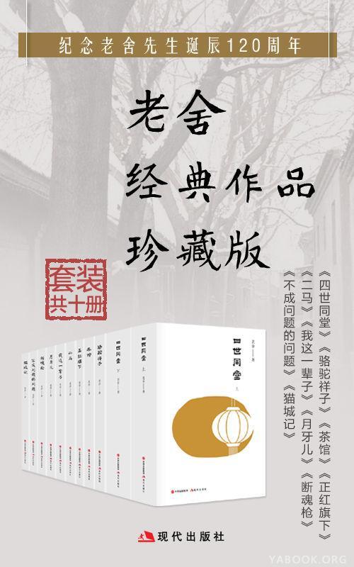 《老舍经典作品集(套装共10册)》老舍【文字版_PDF电子书_下载】
