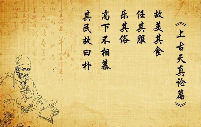 《黄帝内经》讲解七:古代人健康养生长命熬过100岁的窍门