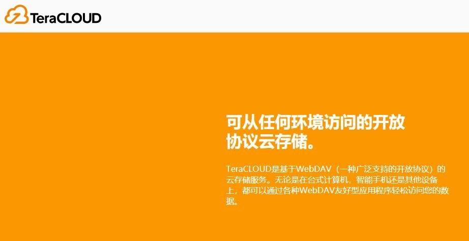 TeraCloud日本免费网盘 六周年活动免费15GB+网盘空间 支持WebDAV,限时获取15G容量-VPS SO