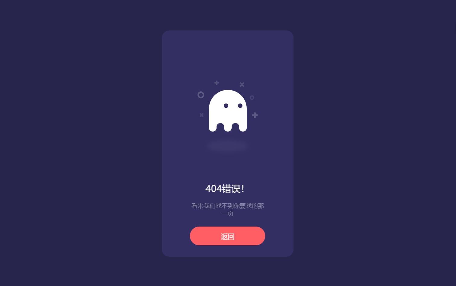 幽灵404 页面源码 跟随鼠标动画_网站源码图片1