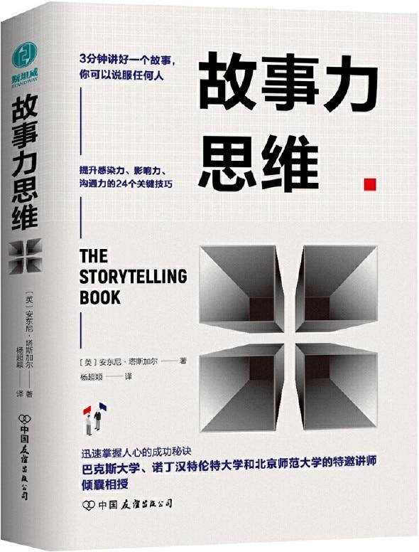 《故事力思维:3分钟讲好一个故事,你可以说服任何人》封面图片