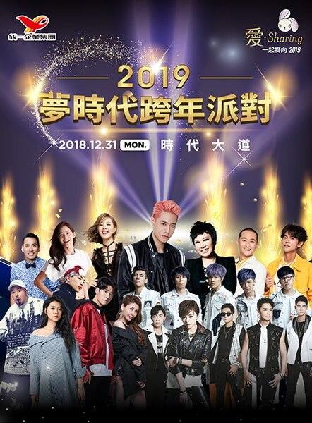 2019高雄梦时代跨年派对