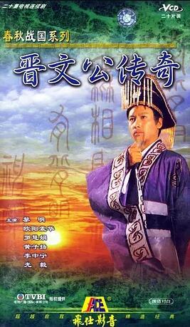 晋文公传奇国语