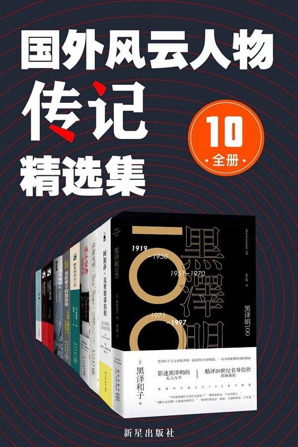 《国外风云人物传记精选集(全10册)》封面图片