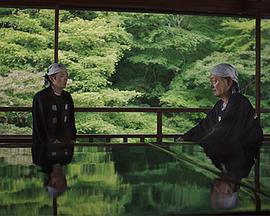 京都人秘密的欢愉 修业中 送る夏