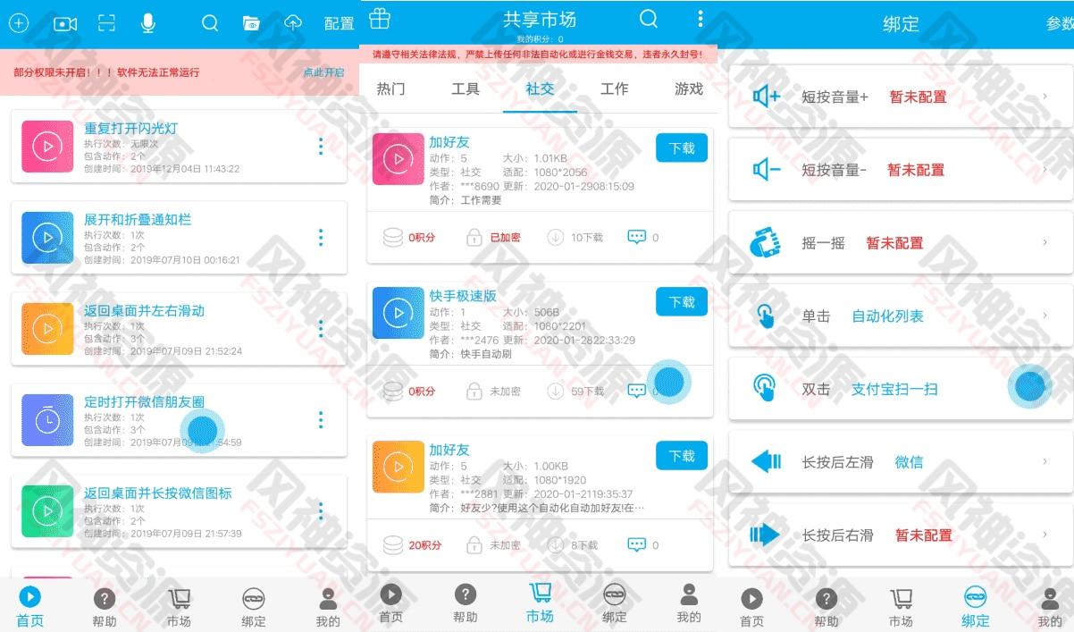 微信QQ自动加好友软件/快手自动刷金币