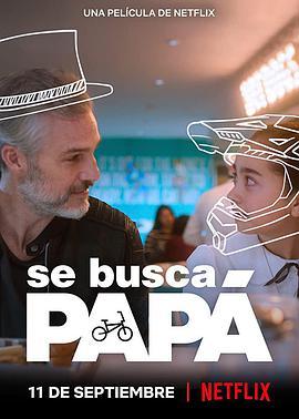 被征老爸 Se busca papá的海报