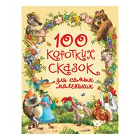 Book Rosman 100 short fairy tales for the youngest