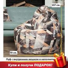 Лима- пуф кресло мешок Delicatex серо- бежевый