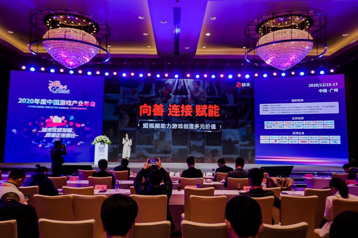 快手游戏唐宇煜:短视频成新时代超级连接器,助力游戏行业创造多元价值插图
