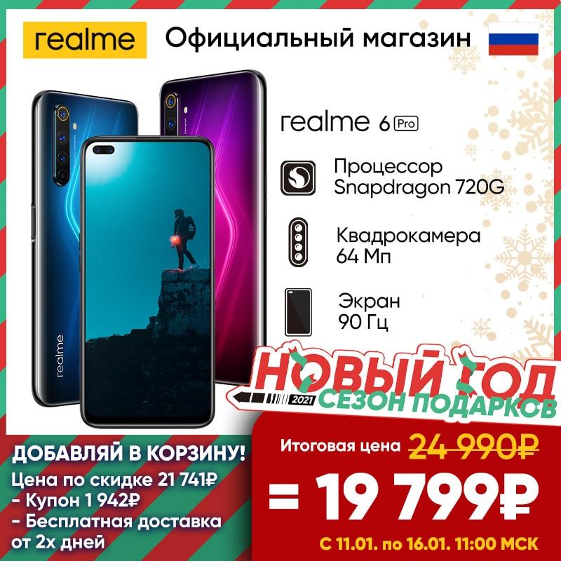 Смартфон realme 6 Pro 128 ГБ RU [Snapdragon 720G, Квадрокамера 64 Мп] [Ростест, Доставка от 2 дней, Официальная гарантия]