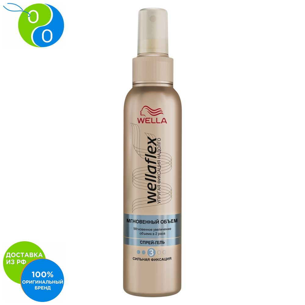 WELLAFLEX Spray gel volume instantaneous strong fixation 150 ml,Wella, Wela, Vela, Vella, Vella, Vela, Vela Vella, styling, professional styling, spray for stacking, fast laying, laying long, strong fixation, hair liqu wellaflex spray for hot laying normal fixation 150 ml wella wela vela vella vella val vela vella stacking professional installation hot blow a liquid for heat styling styling spray rapid laying laying a l