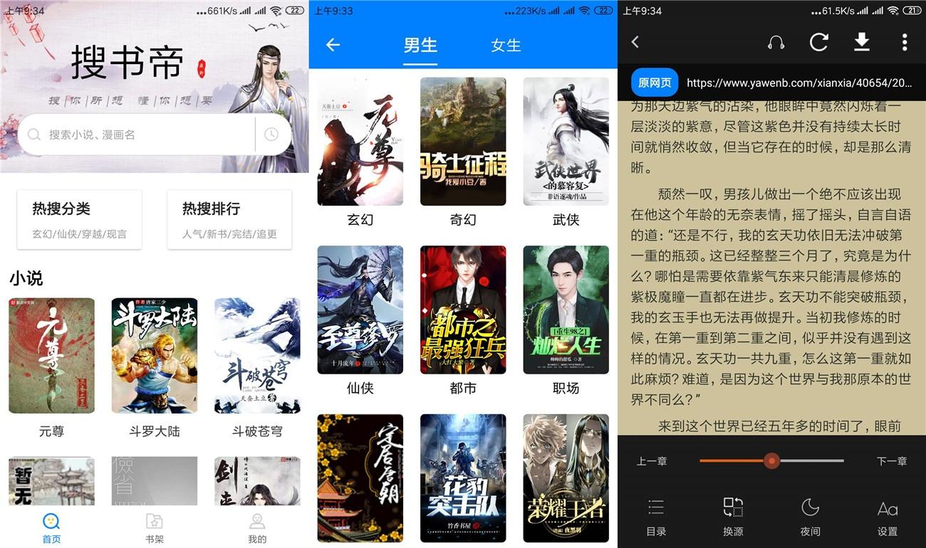 安卓搜书帝v1.9.21绿化版