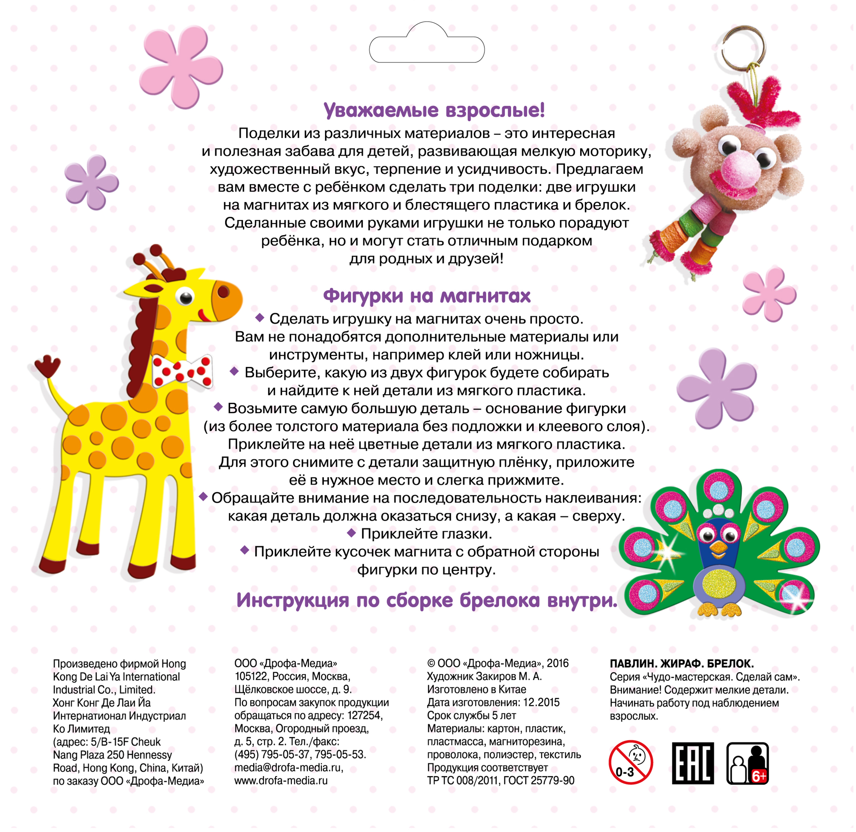 "Keychain ""Peacock. Giraffe ""set for creativity do it yourself Drofa 2912"