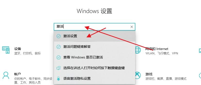 Windows10激活密钥分享可用