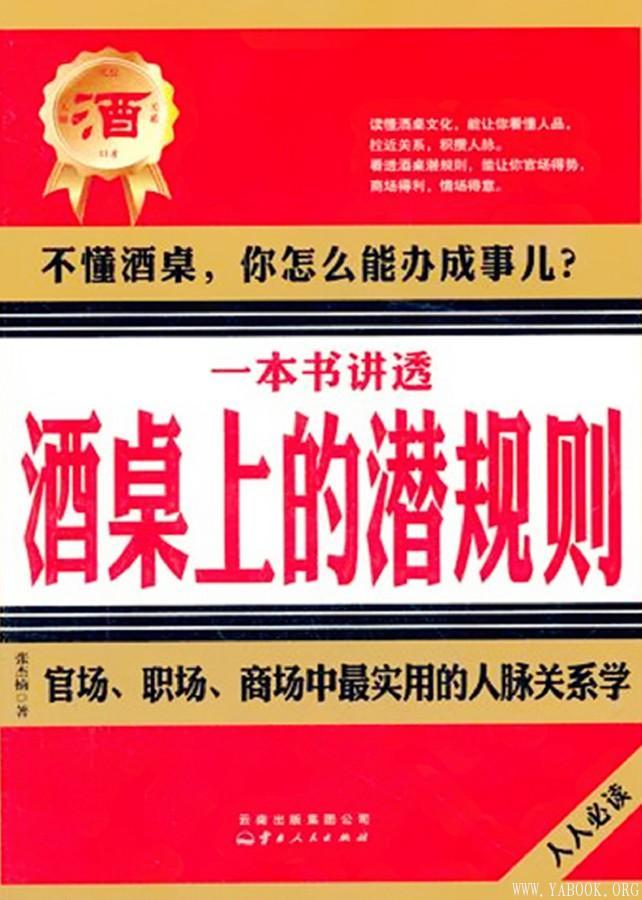 《一本书讲透酒桌上的潜规则》张杰楠【文字版_PDF电子书_下载】