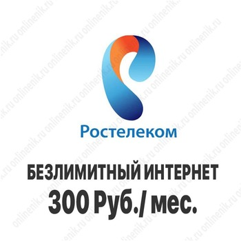 Unlimited Internet Rostelecom, body 2 for any devices (modems, WiFi routers) SIM card Unlimited