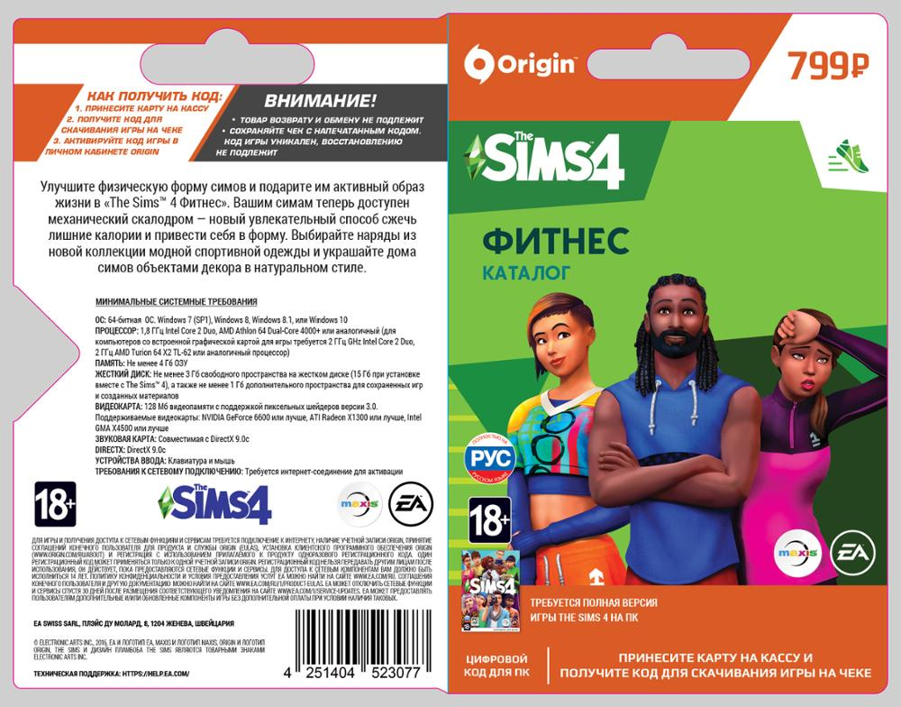 THE SIMS 4  Fitness SP PC Digital code