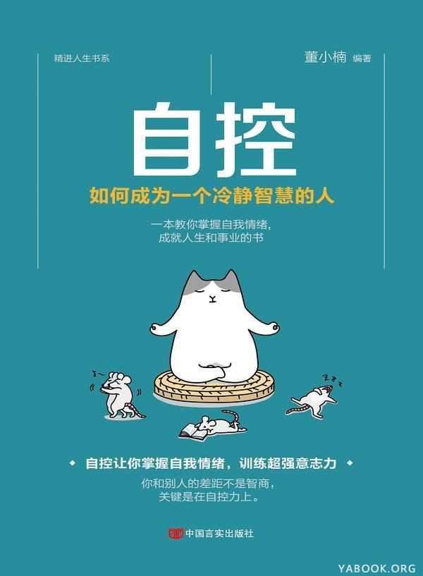 《自控:如何成為一個冷靜智慧的人》董小楠【文字版_PDF電子書_下載】