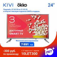 "Телевизор 24"" KIVI 24HR52GR HD Smart TV Android HDR"