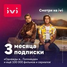 Онлайн-кинотеатр ivi 3 месяца подписки